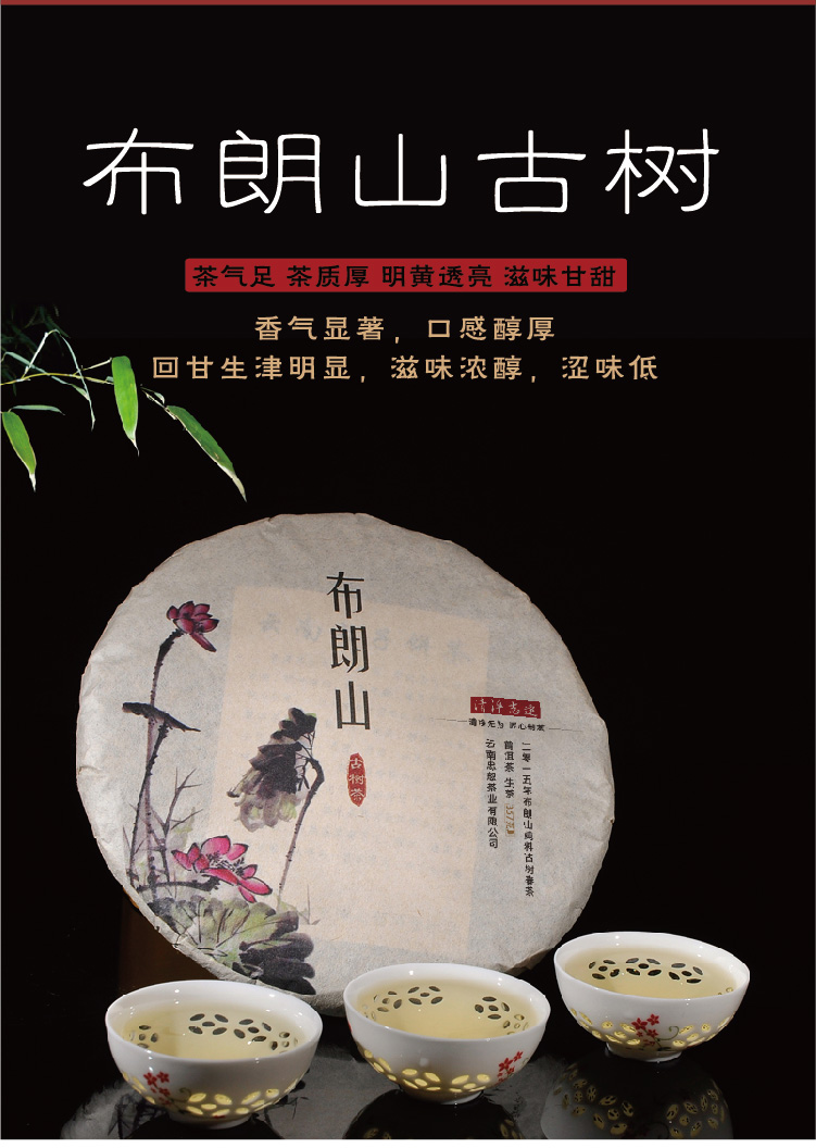 云南忠恕茶业有限公司|清净志远茶叶:喝普洱生茶与熟茶的区别
