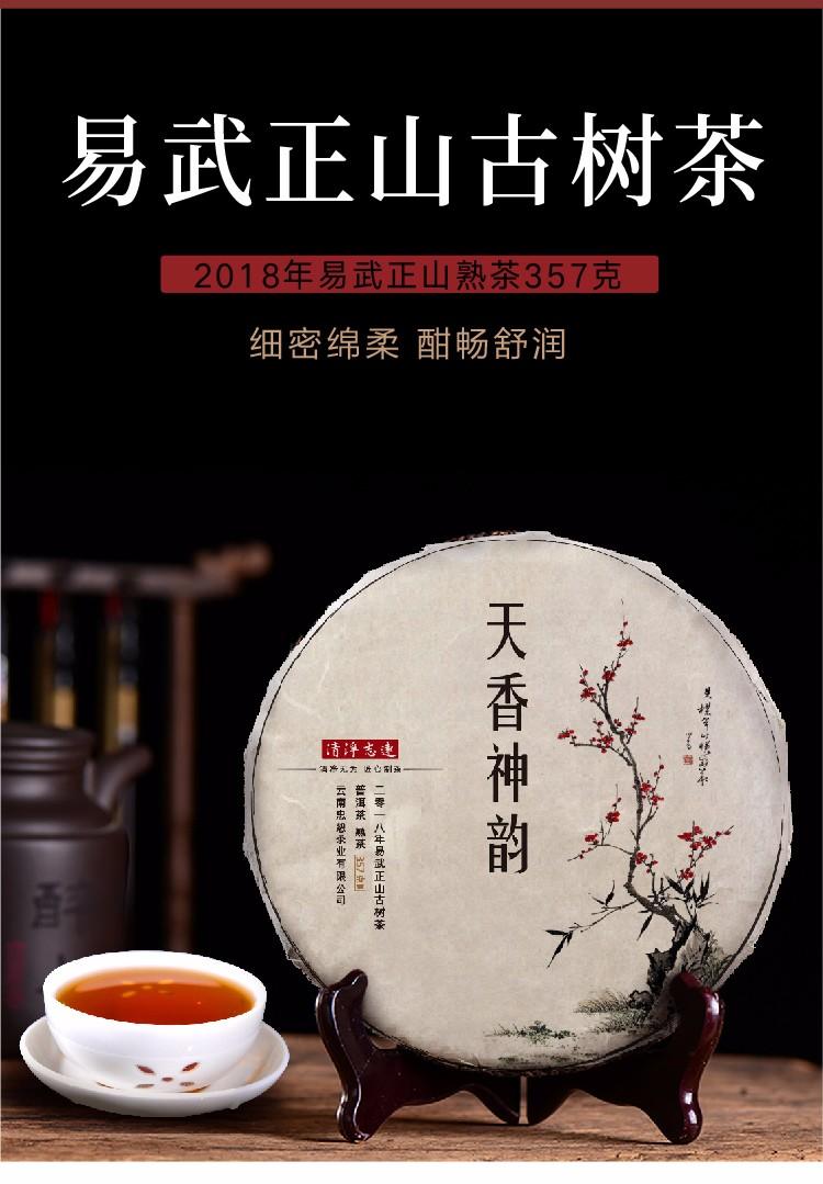 云南忠恕茶业有限公司|清净志远茶叶:如何冲泡古树熟茶
