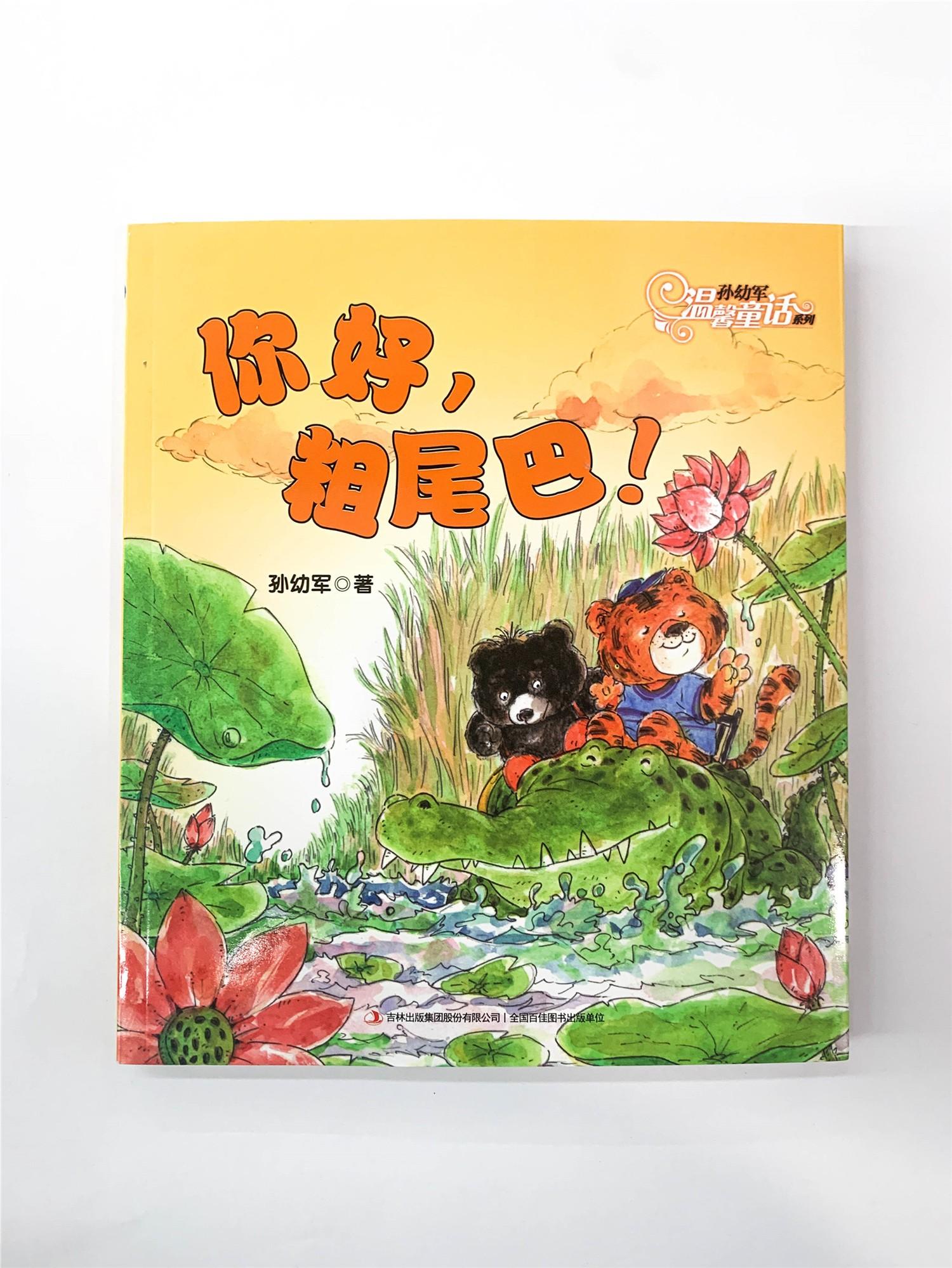 长春市博锐文化传媒有限公司:绘本阅读的好处你知道吗