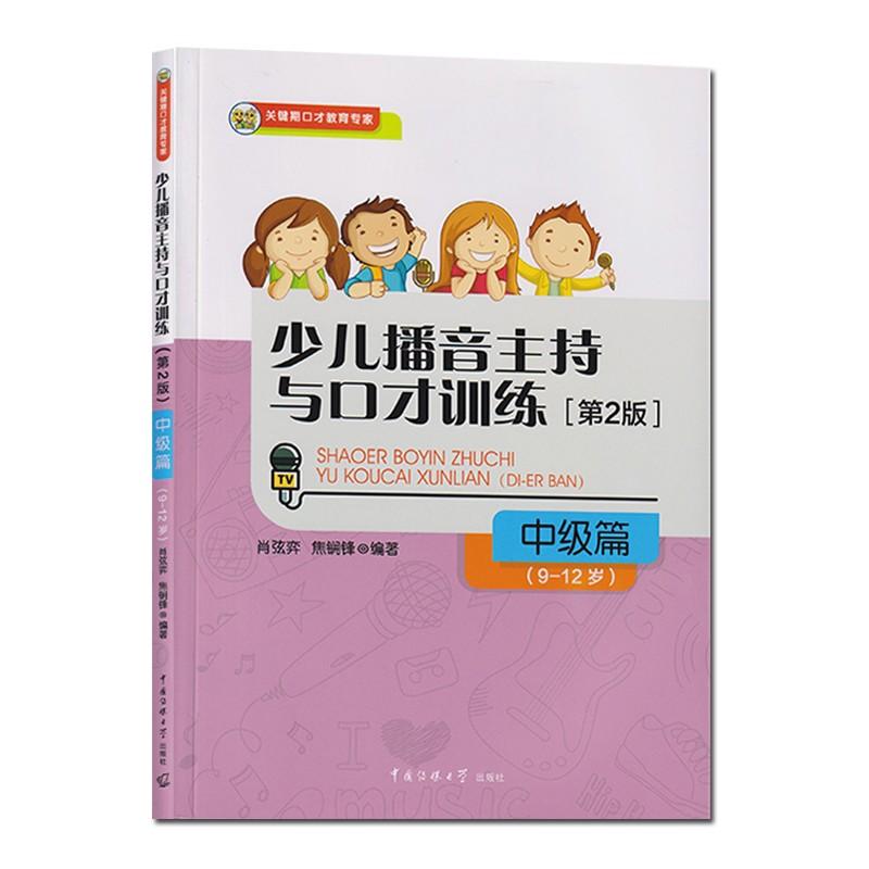 北京金东海书刊有限公司:少儿播音主持能给孩子带来什么?