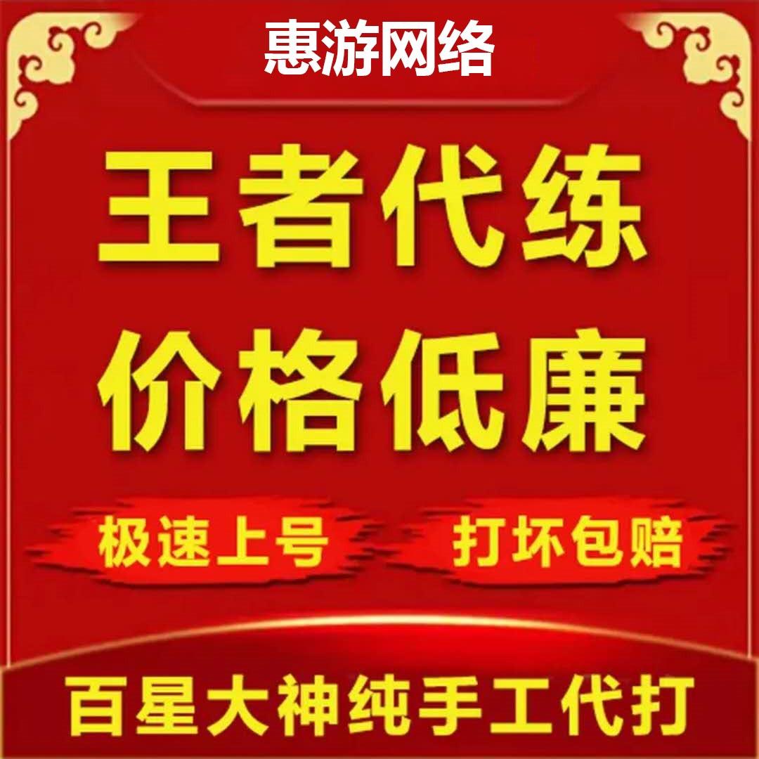 石家庄惠游网络科技有限公司:王者荣耀代练在游戏中不会做的事