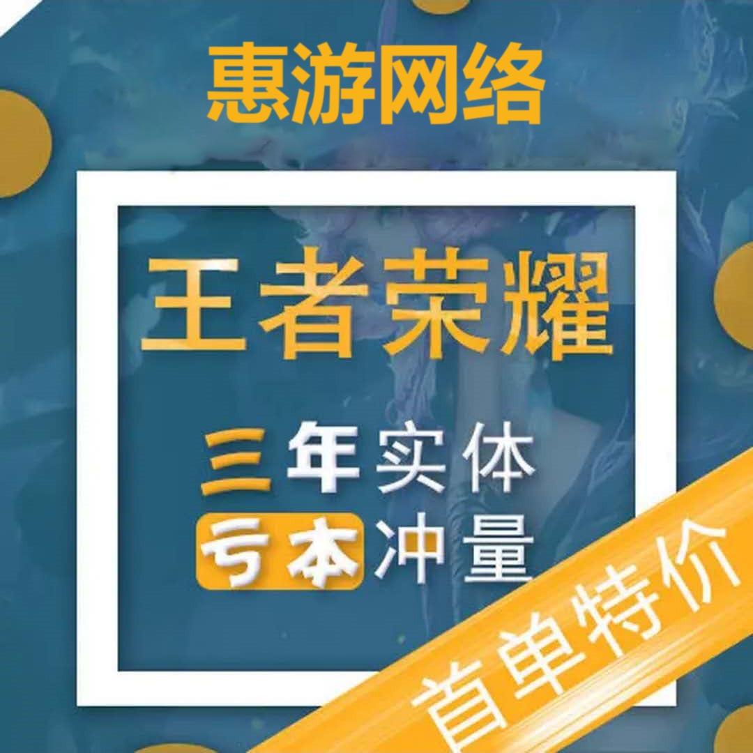 石家庄惠游网络科技有限公司:王者荣耀代练训练什么呢